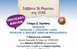 Afisa_LEBESIS_PSAROSOUPAx3_KLEPSYDRA_311X455(1)
