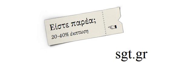 sgt.gr
