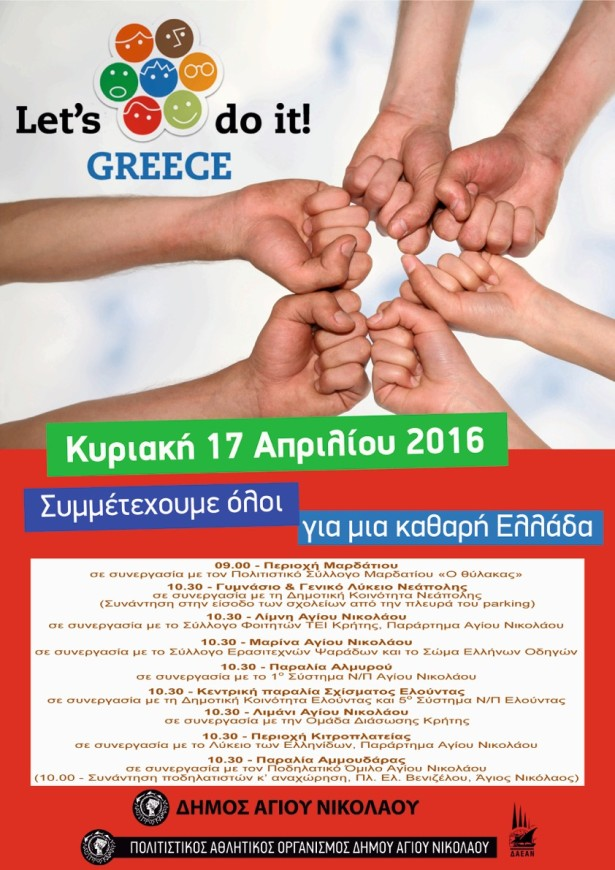 17.4.2016 Lets Do It Greece - Αφίσα