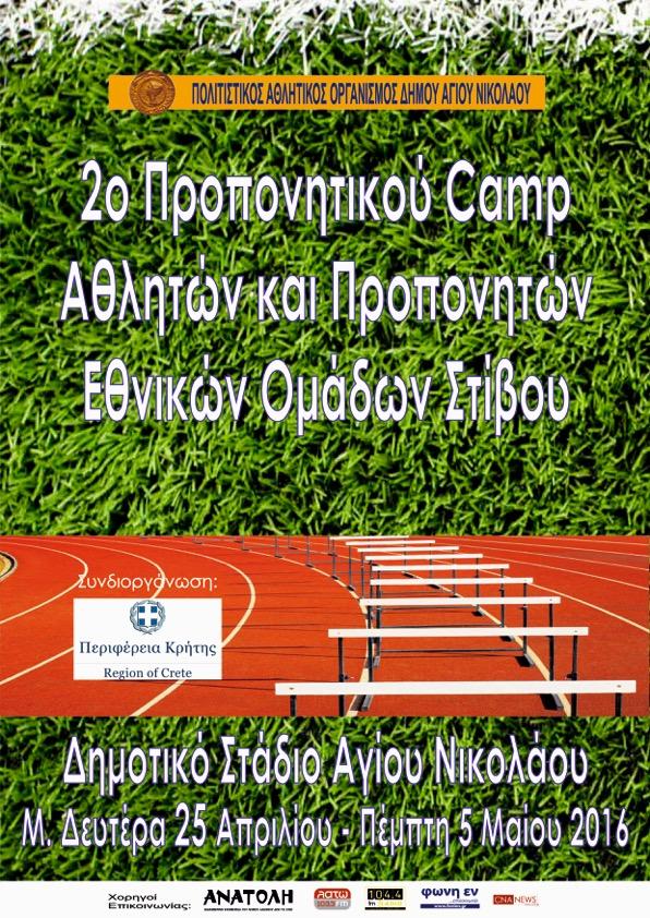 25.4-5.5.2016 2ο Προπον Camp - Αφίσα