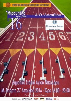 27.4.2016 Αγώνες Μιραμπέλο 2016 - Αφίσα