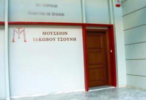MOUSEIO TSOUNIS