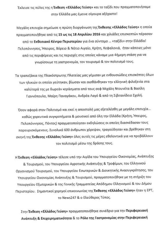 ΕΚΔΗΛΩΣΗ ΚΕΠΑΠ  ΠΕΡΙΦΕΡΕΙΑΣ ΠΕΛΟΝΝΗΣΟΥ ΓΙΑ ΤΙΣ ΑΝΑΣΚΑΦΕΣ ΣΤΟ ΧΙΛΙΟΜΟΔΙ-3