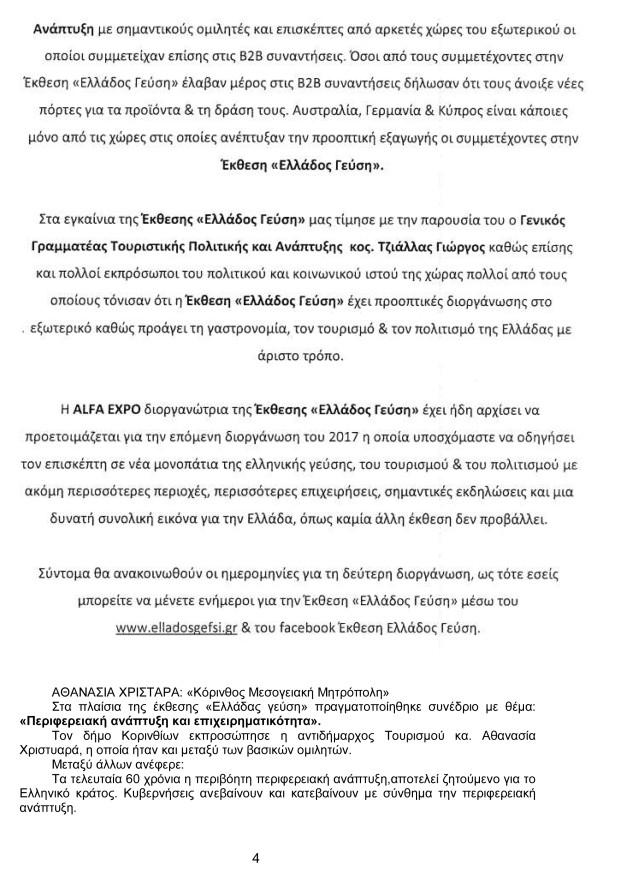 ΕΚΔΗΛΩΣΗ ΚΕΠΑΠ  ΠΕΡΙΦΕΡΕΙΑΣ ΠΕΛΟΝΝΗΣΟΥ ΓΙΑ ΤΙΣ ΑΝΑΣΚΑΦΕΣ ΣΤΟ ΧΙΛΙΟΜΟΔΙ-4