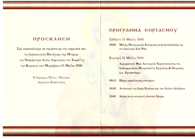 Πρόσκληση Αγ. Δημήτριος, Χώρα