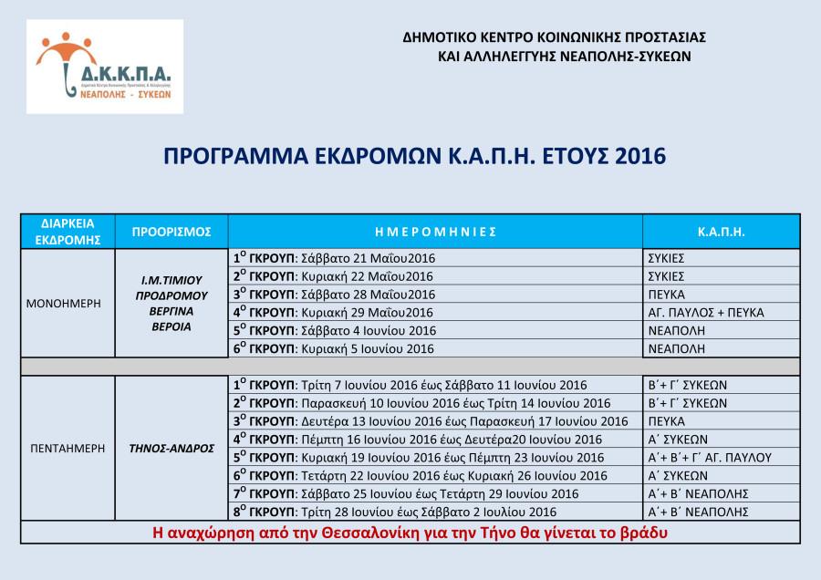 01 ΠΡΟΓΡΑΜΜΑ ΕΚΔΡΟΜΩΝ 2016-1-1