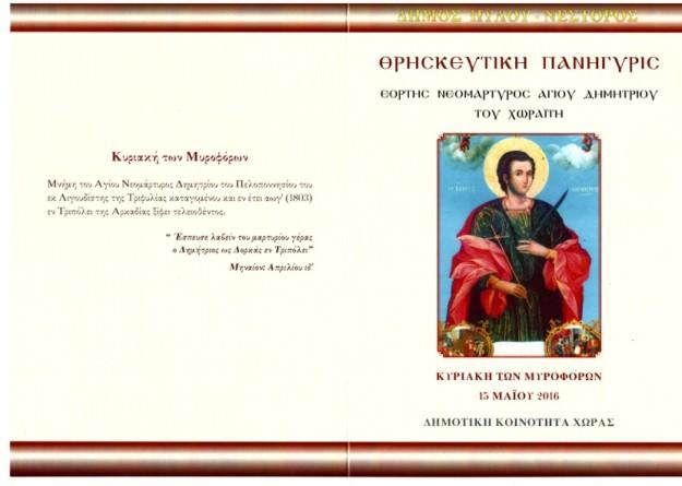 2Πρόσκληση Αγ. Δημήτριος, Χώρα