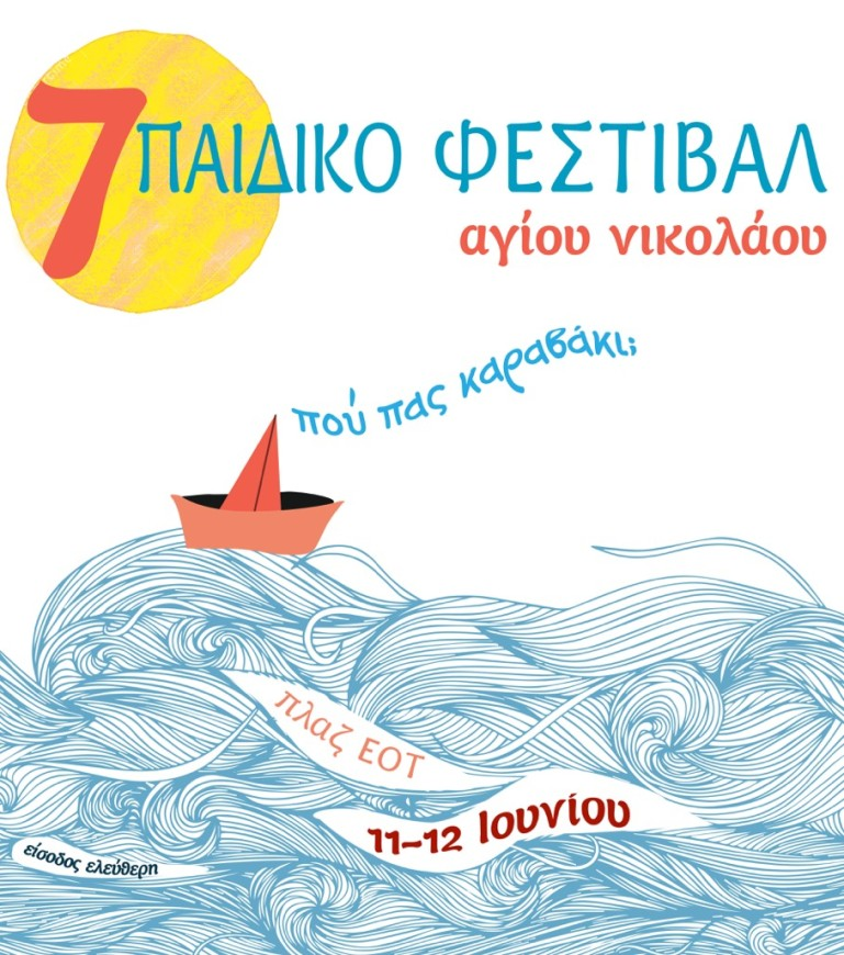 7_paidiko-final_final