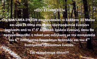 amea-proskopoi