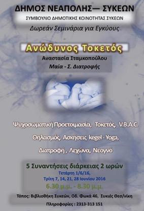 toketos