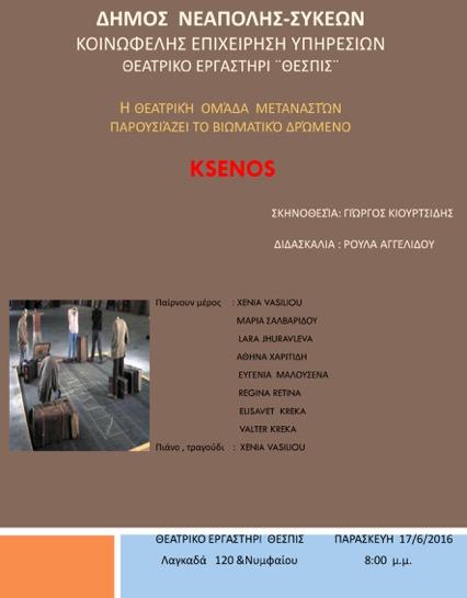 02 Ksenos-omada metanaston