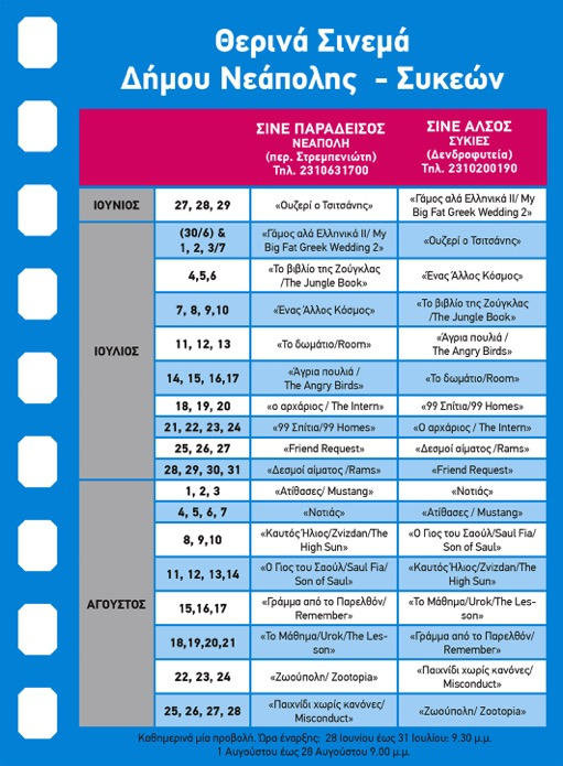 02 cine 2016-programma