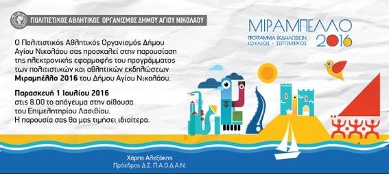 1.7.2016 Παρουσίαση Εφαρμογής Φορητών Συσκευών - Μιραμπέλλο 2016 - Πρόσκληση