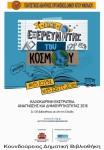 15.6-15.9.2016 Καλοκαιρινή Εκστρατεία Εθνικής Βιβλιοθήκης της Ελλάδος - Αφίσα