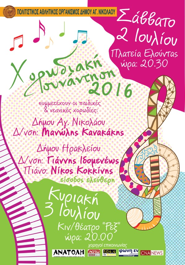 2-3.7.2016 Χορωδιακή Συνάντηση