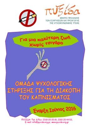 pyxida-diakopi kapnismatos-1