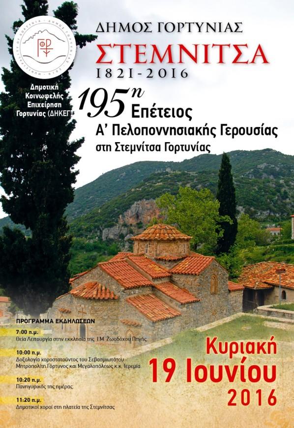 stemnitsa2016-afisa