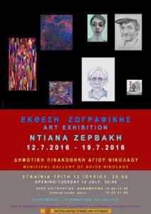 12-19.7.2016 Έκθεση ζωγραφικής Ντιάνας Ζερβάκη