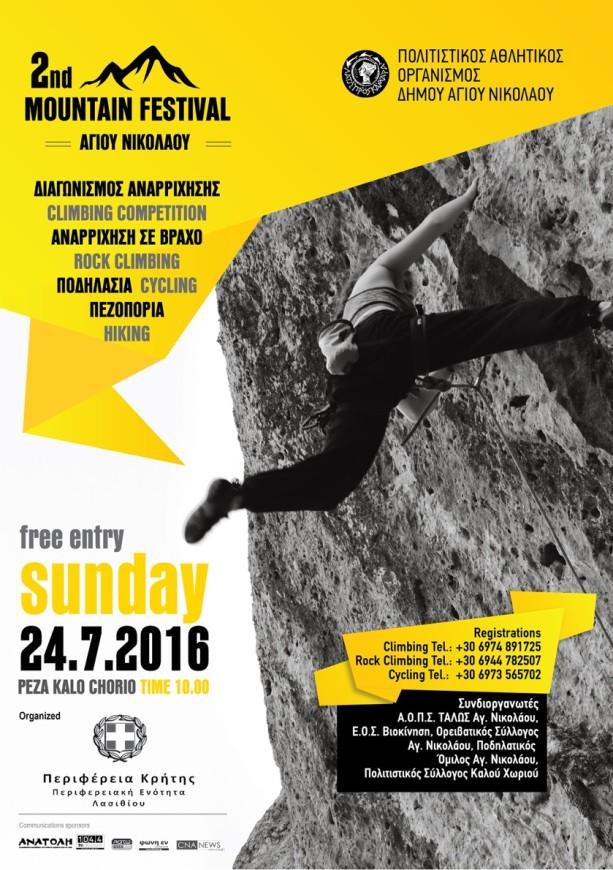 24.7.2016 2η Γιορτή Βουνού - ΠΕΖΑ Καλού Χωριού - Αφίσα Αγγλική