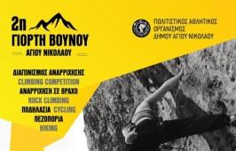 24.7.2016 2η Γιορτή Βουνού - ΠΕΖΑ Καλού Χωριού - Αφίσα Ελληνική