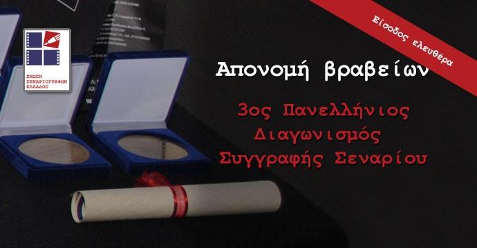 aponomivradeiwn