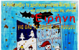 Δήμος Αγιάς Άναμμα χριστουγεννι0001 copy