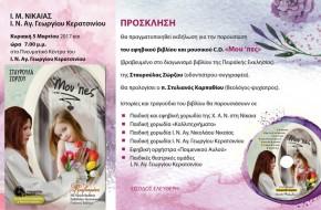 ΠΡΟΣΚΛΗΣΗ - ΠΑΡΟΥΣΙΑΣΗ ΒΙΒΛΙΟΥ ΣΤΑΥΡΟΥΛΑΣ ΖΩΡΖΟΥ 5-3-2017
