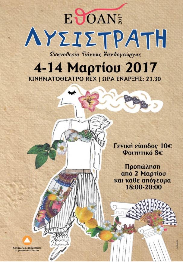 4-14.3.2017 Λυσιστράτη - ΕΘΟΑΝ