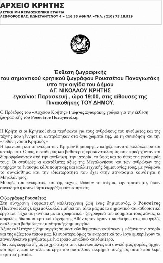 Αρχείο Κρήτης - Κείμενο Γιώργου Σγουράκη για τον Ρουσσέτο Παναγιωτάκη