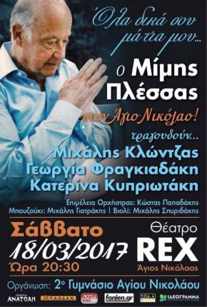 18.3.2017 Μουσική συναυλία Μίμη Πλέσσα