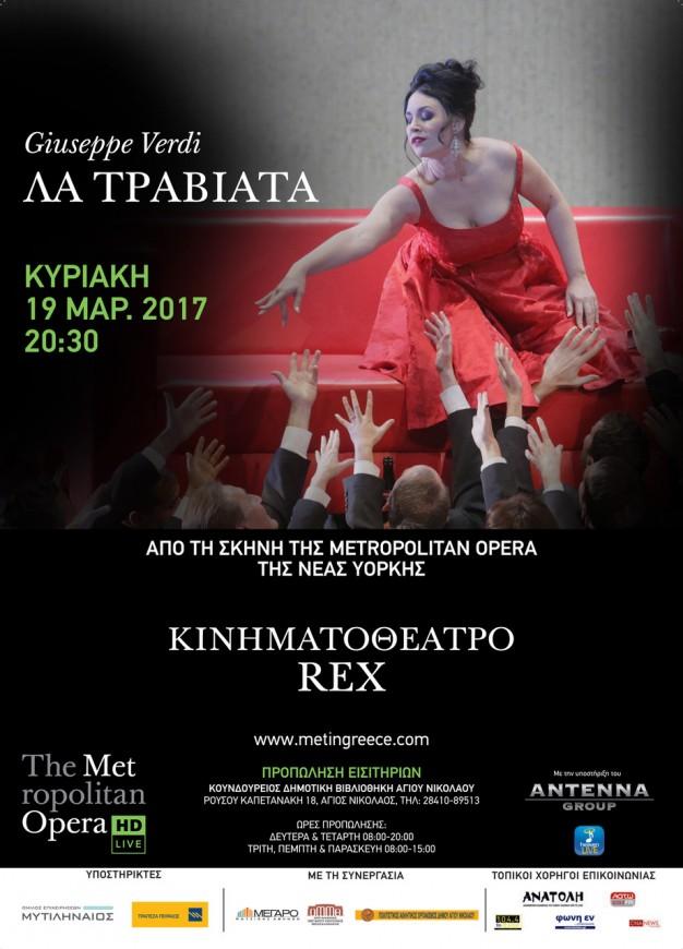 19.3.2017 Λα Τραβιάτα - Metropolitan Opera of New York - Αφίσα