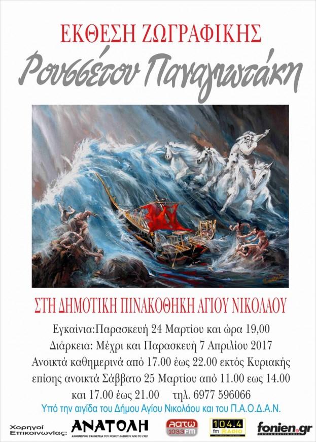 24.3-7.4.2017 Έκθεση ζωγραφικής Ρουσσέτου Παναγιωτάκη - Αφίσα