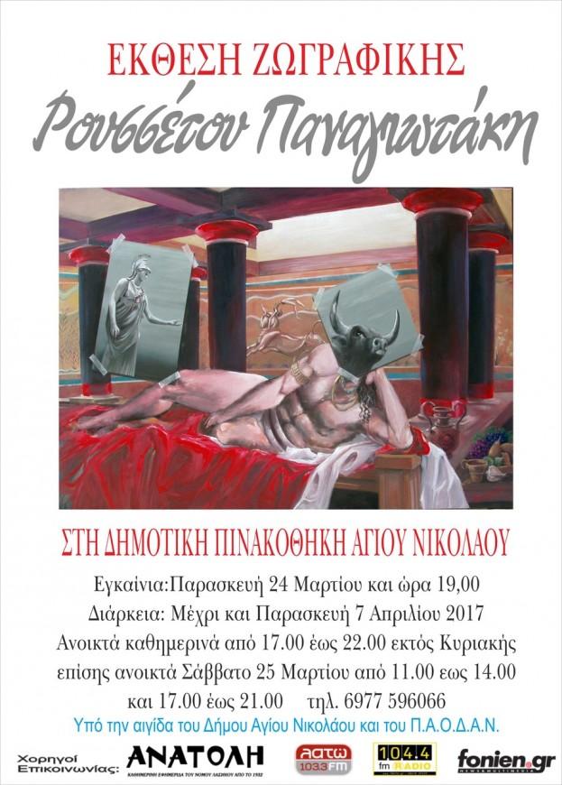 24.3-7.4.2017 Έκθεση ζωγραφικής Ρουσσέτου Παναγιωτάκη - Αφίσα1