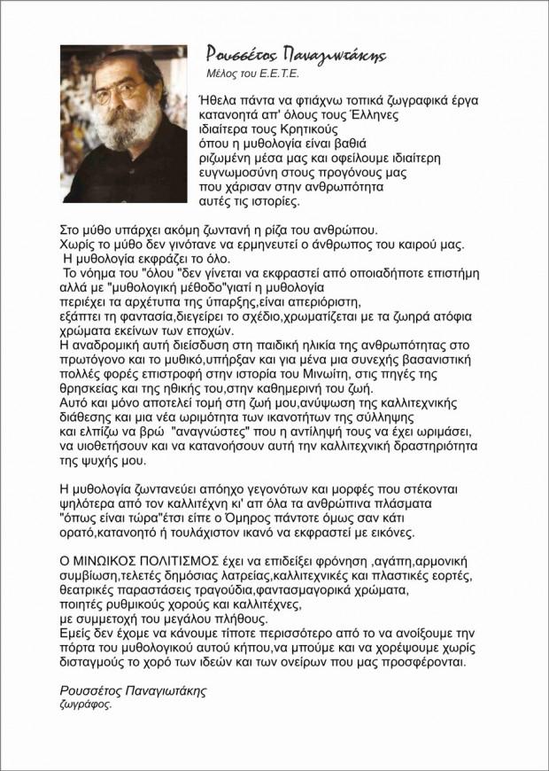 24.3-7.4.2017 Έκθεση ζωγραφικής Ρουσσέτου Παναγιωτάκη - Βιογραφικό σημείωμα