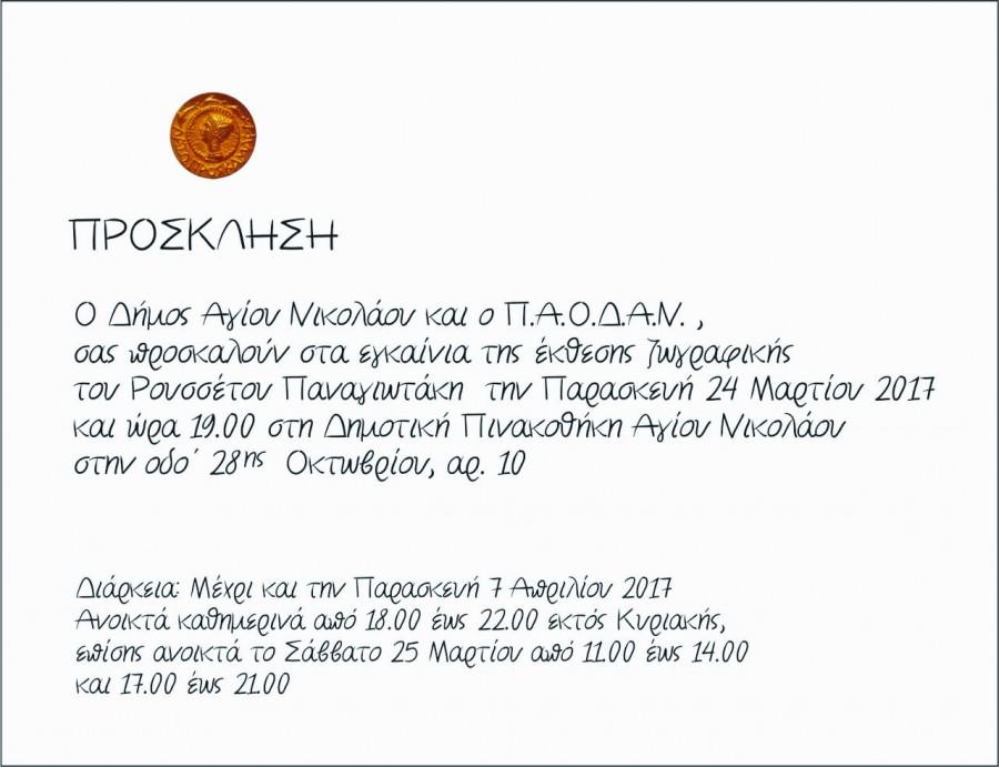 24.3-7.4.2017 Έκθεση ζωγραφικής Ρουσσέτου Παναγιωτάκη - Πρόσκληση