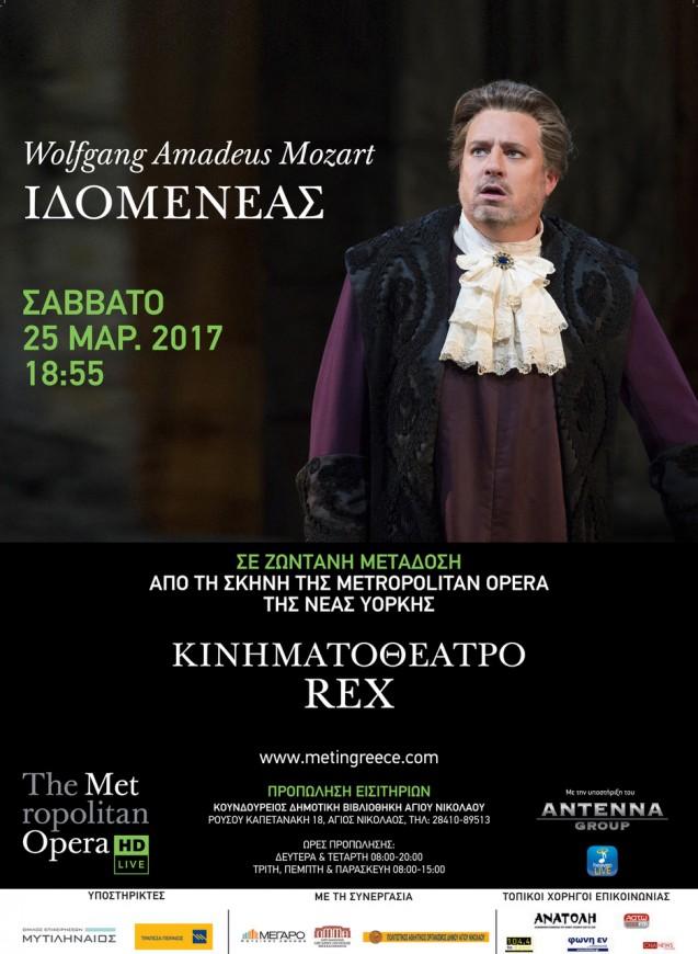 25.3.2017 Ιδομενέας - Metropolitan Opera New York - Αφίσα