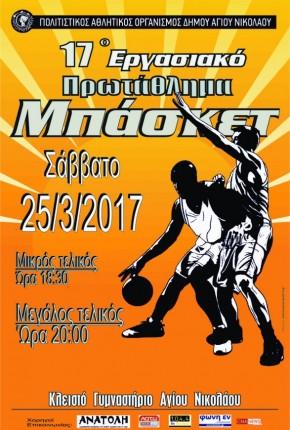 25.3.2017 - 17o Εργασιακό Πρωτάθλημα Μπάσκετ - Αφίσα