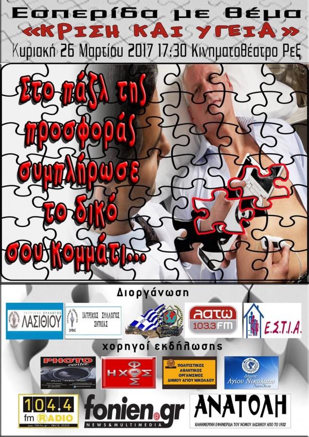 26.3.2017 Κρίση και Υγεία - Αφίσα