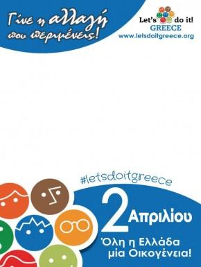 afisa let do it greece