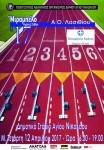 12.4.2017 Αγώνες Στίβου Μιραμπέλο 2017 - Αφίσα