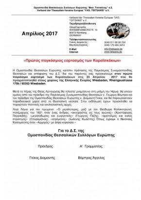 OTSE_2017_Karaiskakeia
