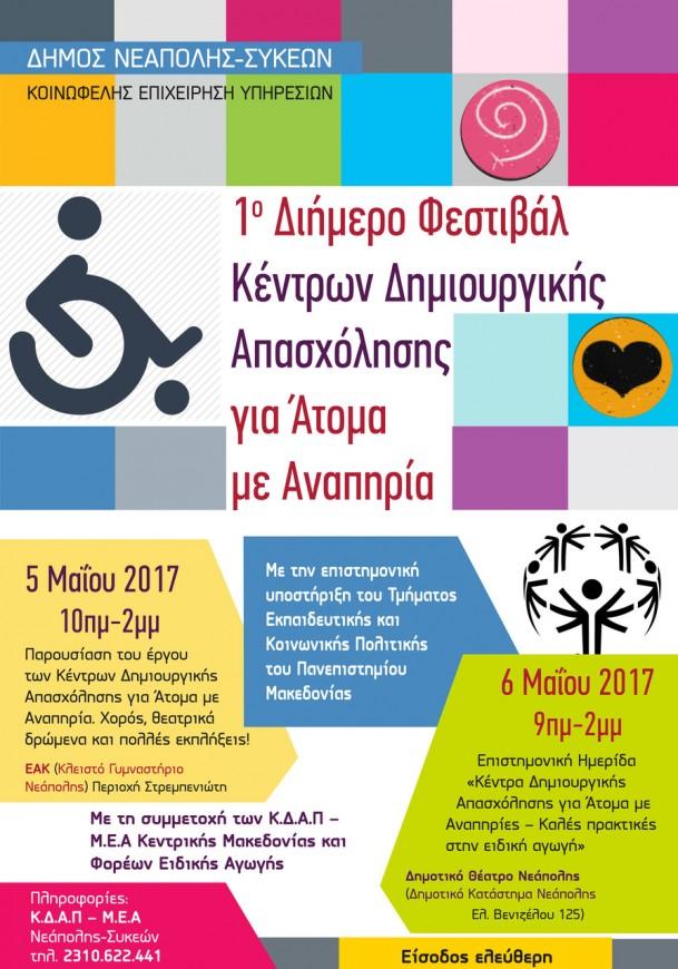 01 festival amea-afissa