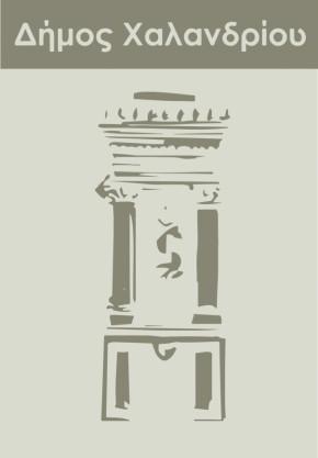 Logo Halandri All Vector