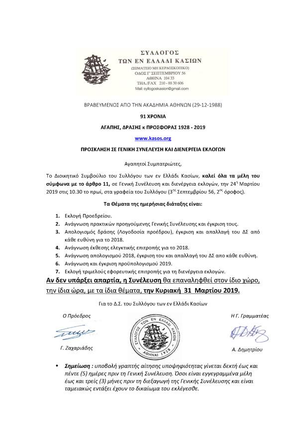 Γενική Συνέλευση κ εκλογές 2019