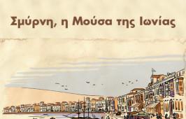 Smyrni_h mousa tis Ionias_Poster-Gr
