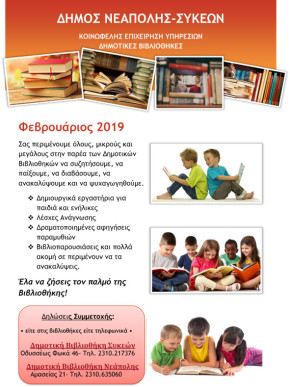 bibliothikes february19-1