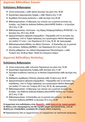 bibliothikes february19-2