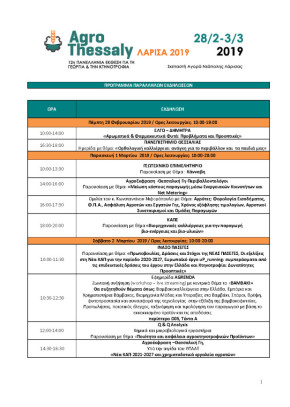 programme_20190226_el_Page_1