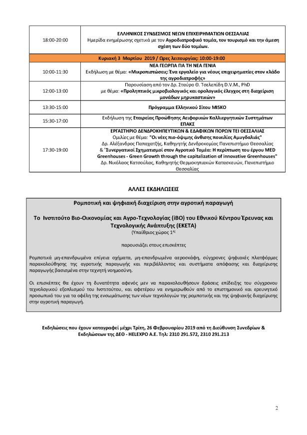 programme_20190226_el_Page_2