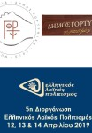 Δήμος_Γορτυνίας_Ελληνικός_Λαϊκός_Πολιτισμός